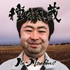Jin-Machine / 種まき蔵(梅コース)