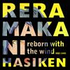 ハシケン / RERAMAKANI [紙ジャケット仕様] [CD] [アルバム] [2015/02/18発売]