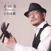 よなは徹 / 子の方(にぬふぁ)〜Polaris〜 [CD] [アルバム] [2015/02/25発売]