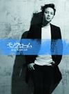 チャン・グンソク / モノクローム [トールケース仕様] [CD+DVD] [限定][廃盤]