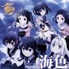 AKINO from bless4 / 海色 [CD] [シングル] [2015/02/18発売]