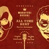 鈴木雅之 / ALL TIME BEST〜Martini Dictionary〜