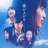 「幕が上がる」オリジナル サウンドトラック / 菅野祐悟
