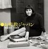 お座敷ジャパン 選曲・監修:小西康陽 [CD] [アルバム] [2015/03/25発売]