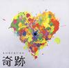 コブクロ / 奇跡 [CD] [シングル] [2015/03/04発売]