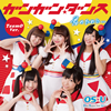 OS☆U / ガンガン☆ダンス / 君のために… [CD] [シングル] [2015/03/18発売]