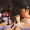 東儀秀樹 / 日本の歌