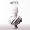 RED SPIDER / ハナヂブー-ALL JAPANESE REGGAE DUB MIX CD-