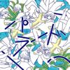 ザ・なつやすみバンド / パラード [紙ジャケット仕様] [CD] [アルバム] [2015/03/04発売]