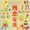 「残念な夫。」サウンド・トラック / ユニコーン。 [CD] [アルバム] [2015/03/18発売]