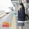 SKE48 / コケティッシュ渋滞中(TYPE-B) [CD+DVD] [限定]
