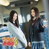 SKE48 / コケティッシュ渋滞中(TYPE-C) [CD+DVD] [限定]