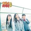 SKE48 / コケティッシュ渋滞中(TYPE-D) [CD+DVD] [限定]