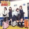 SKE48 / コケティッシュ渋滞中(TYPE-C) [CD+DVD]