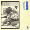 高田漣 / コーヒーブルース〜高田渡を歌う〜 [CD] [アルバム] [2015/04/15発売]