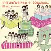 アイドルばかりピチカート [CD] [アルバム] [2015/04/22発売]