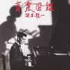 坂本龍一 / 音楽図鑑-2015 Edition-