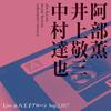 阿部薫、井上敬三、中村達也 / LIVE AT 八王子アローン SEP.3.1977 [CD] [アルバム] [2015/04/22発売]