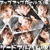 アップアップガールズ(仮) / サードアルバム(仮) [CD+DVD] [限定]