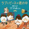 Official髭男dism / ラブとピースは君の中 [CD] [ミニアルバム] [2015/04/22発売]