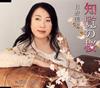 日野美歌 / 知覧の桜 / 涙ひとつぶ [CD] [シングル] [2015/04/22発売]