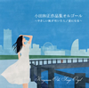 小田和正作品集オルゴール〜やさしい風が吹いたら / 愛になる〜 [CD] [アルバム] [2015/04/29発売]