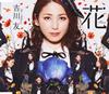 吉川友 / 花 [CD] [シングル] [2015/05/06発売]