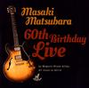 松原正樹 / 60th Birthday Live [2CD] [CD] [アルバム] [2015/03/18発売]
