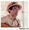 真黒毛ぼっくす / 夢の旅 [紙ジャケット仕様] [CD] [アルバム] [2015/03/21発売]