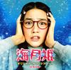 「海月姫」オリジナル・サウンドトラック / 前山田健一 [CD] [アルバム] [2015/02/25発売]