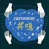 CHATMONCHY / 共鳴