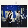 カサリンチュ / 故郷(ふるさと) [CD+DVD] [限定] [CD] [シングル] [2015/04/29発売]