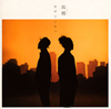 カサリンチュ / 故郷(ふるさと) [CD] [シングル] [2015/04/29発売]