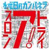 水曜日のカンパネラ / トライアスロン [CD] [アルバム] [2015/04/15発売]