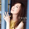 森口博子 / I wish〜君がいるこの街で〜 [CD] [シングル] [2015/06/17発売]
