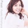 平原綾香 / Prayer [CD] [アルバム] [2015/05/13発売]