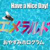 おやすみホログラム×Have a Nice Day! / エメラルド [CD] [シングル] [2015/04/29発売]