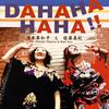 清水貴和子&佐藤真紀 / DAHAHAHAHA!! [CD] [アルバム] [2015/04/15発売]