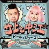 サ上と中江 / ビールとジュース [CD+DVD] [CD] [ミニアルバム] [2015/05/20発売]