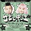 サ上と中江 / ビールとジュース [CD] [ミニアルバム] [2015/05/20発売]