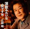 三田明 / 演歌みたいな夜ですね / 君にありがとう〜エルダーバージョン〜 [CD] [シングル] [2015/05/27発売]