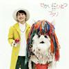 ダイスケ / せかいにひとつのフタリ [CD] [シングル] [2015/05/20発売]