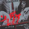 bloodthirsty butchers / 「ソレダケ / that's it」サウンドトラック盤 [CD] [アルバム] [2015/05/27発売]