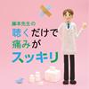 藤本先生の聴くだけで痛みがスッキリ〜片頭痛・肩凝り・腰痛・関節痛・生理痛・腹痛