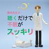 藤本先生の聴くだけで不眠がスッキリ〜寝つきが悪い・眠りが浅い・目覚めが悪い
