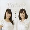 Paix2(ペペ) / しあわせ [CD] [ミニアルバム] [2015/06/17発売]