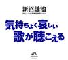 新沼謙治 / デビュー40周年記念アルバム 気持ちよく哀しい歌が聴こえる [5CD]