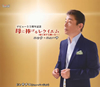 ニック・ニューサ / 母に捧げるレクイエム(母に対する懐いを…) / サチコ(ニューバージョン) [CD] [シングル] [2015/06/10発売]