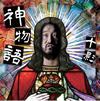 十影 / ネ申物語 [CD] [アルバム] [2015/06/03発売]