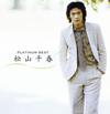 松山千春 / プラチナムベスト 松山千春 [2CD] [UHQCD] [アルバム] [2015/06/17発売]